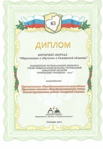 resize_of_diplom_internet-portal