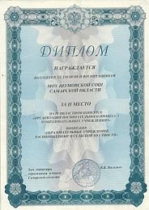 resize_of_diplom_vospitatelnaja_sistema